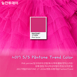 2017 S/S Pantone Trend Color 'Pink yarrow'
